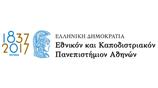 Εθνικό και Καποδιστριακόν Πανεπιστήμιον Αθηνών