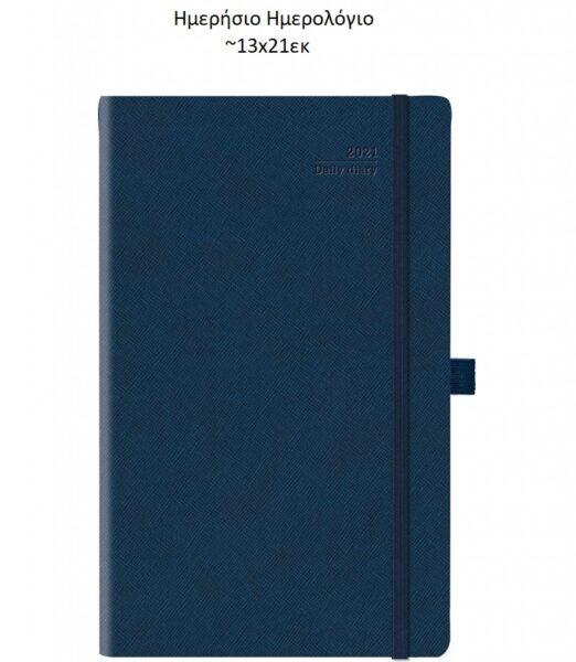 Ημερολόγιο με σκληρό εξώφυλλο – 814