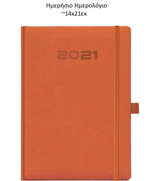 Ημερολόγιο με εύκαμπτο εξώφυλλο – 896