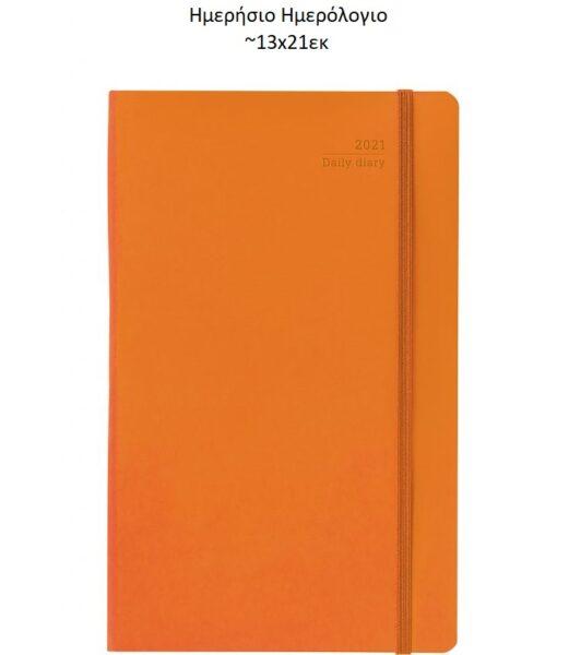 Ημερολόγιο Soft Flex – 816